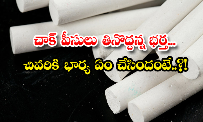 TeluguStop.com - Wife Ends Life Husband Scolded Eating Chalk Piece