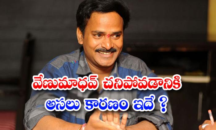 TeluguStop.com - Reasons Behind Comedian Venumadhav Death