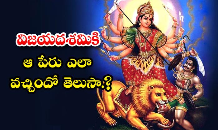 TeluguStop.com - Did You How Vijaya Dasami Name Come To This Festival