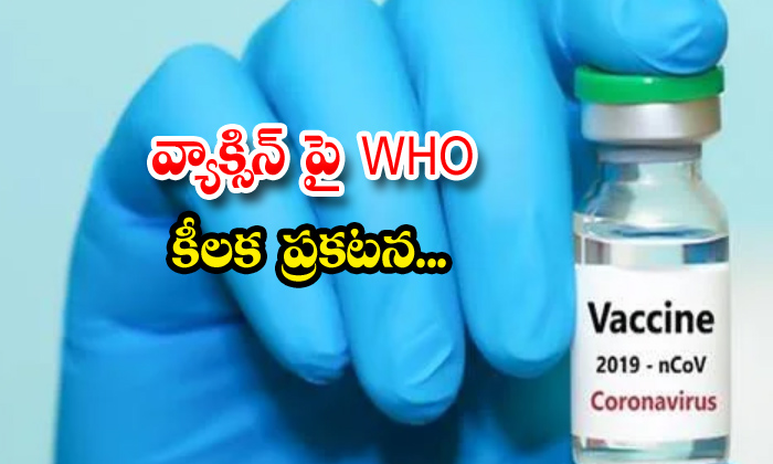TeluguStop.com - Who Key Announcement On Corona Vaccine