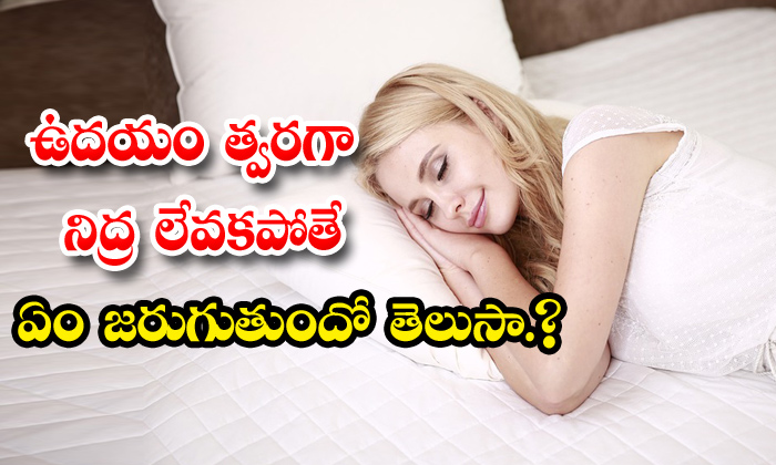 TeluguStop.com - Sleeping At Morning After Sunrise