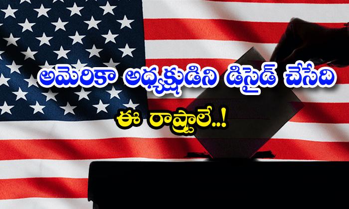 TeluguStop.com - Five States Decides America President Elections