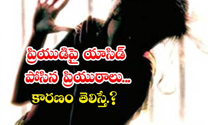 TeluguStop.com - Woman Throws Acid On Boyfriend In Tripura