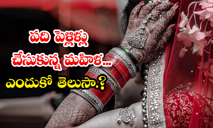 TeluguStop.com - Woman Married 10times Relationship