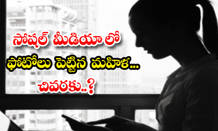 TeluguStop.com - Woman Techies Photos Circulated On Facebook Whatsapp Dating Sites