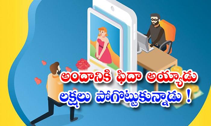 TeluguStop.com - Women Cheating Matrimony Sites Fraud