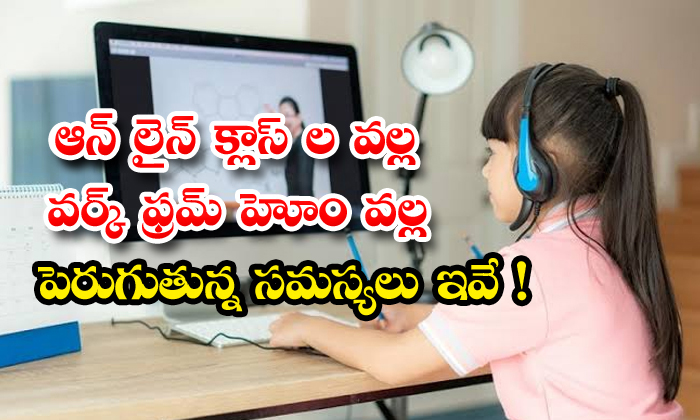 TeluguStop.com - Work From Home Online Studies Troubles