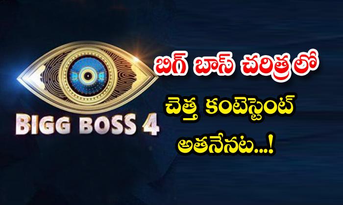 TeluguStop.com - Netizens Fire On Bigg Boss Contestant Kumar Sai