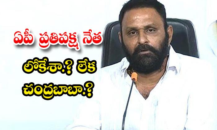 TeluguStop.com - Ap Minister Kodali Nani Sensetional Comments On Nara Lokesh