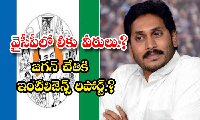 TeluguStop.com - Jagan Angry Over Leak Of Key Contents
