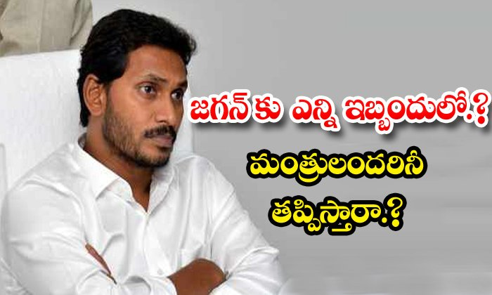TeluguStop.com - Jagan Angry On Some Ministers Behaviour
