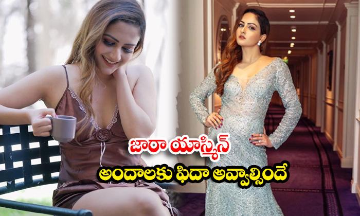 Actress Zaara yesmin cute and stunning photos-జారా యాస్మిన్ అందాలకు ఫిదా అవ్వాల్సిందే