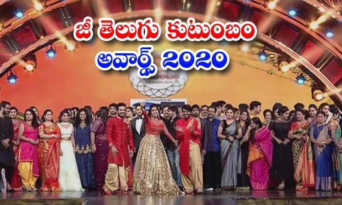 జీ తెలుగు కుటుంబం అవార్డ్స్ 2020