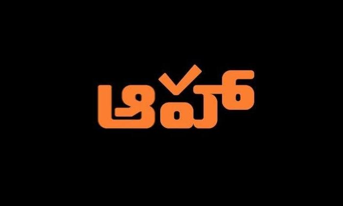 TeluguStop.com - ఎట్టకేలకు జోరు పెంచిన ఆహా'.. ఇక వాటికి చుక్కలే-Latest News - Telugu-Telugu Tollywood Photo Image