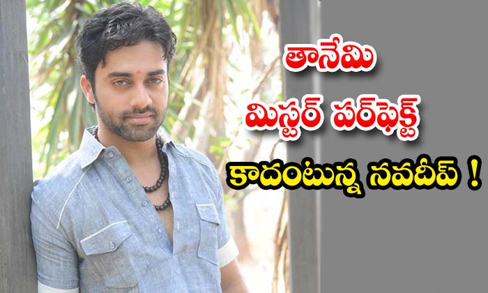 TeluguStop.com - Navdeep Says I Am Not Mr Perfect