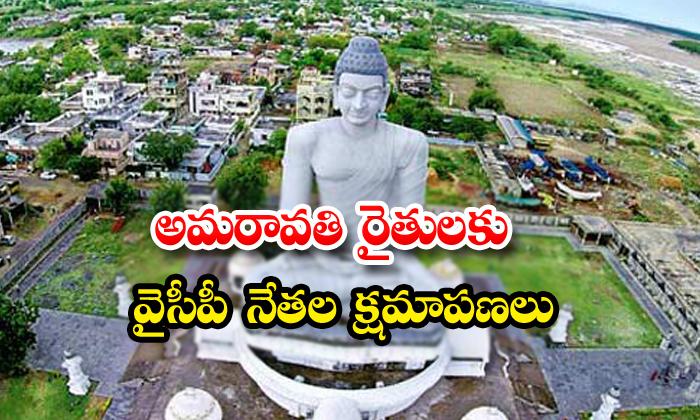 TeluguStop.com - Andhra Pradesh 3 Captials Amaravathi Tdp Ysrcp