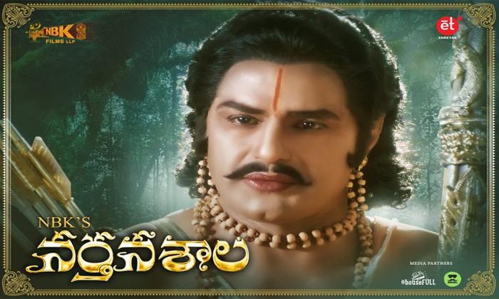 TeluguStop.com - బాలకృష్ణ నర్తనశాల' ఎలా ఉందంటే..-Latest News - Telugu-Telugu Tollywood Photo Image