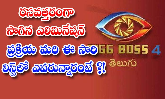 TeluguStop.com - Big Boss Elemination Lasya Monal Akhil