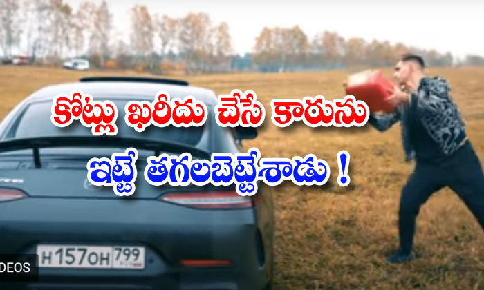 TeluguStop.com - God Put A Car That Costs Crores Of Rupees And Set It On Fire
