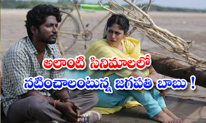 TeluguStop.com - Jagapathibabu Wants To Act In Such Movies
