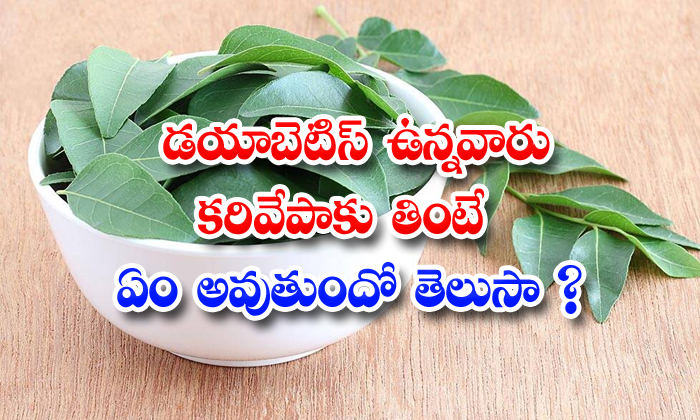 TeluguStop.com - Curry Leaves Blood Sugar Levels Diabetes