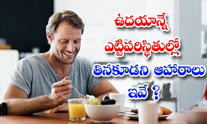 TeluguStop.com - Dont Eat This Food In Morning