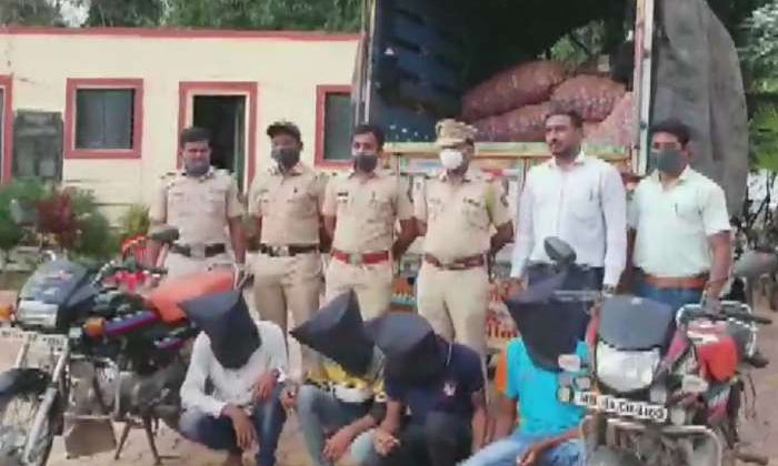 TeluguStop.com - Police Arrested Four Men For Stealing Onion Bags Worth 2.35 Lakh In Pune.