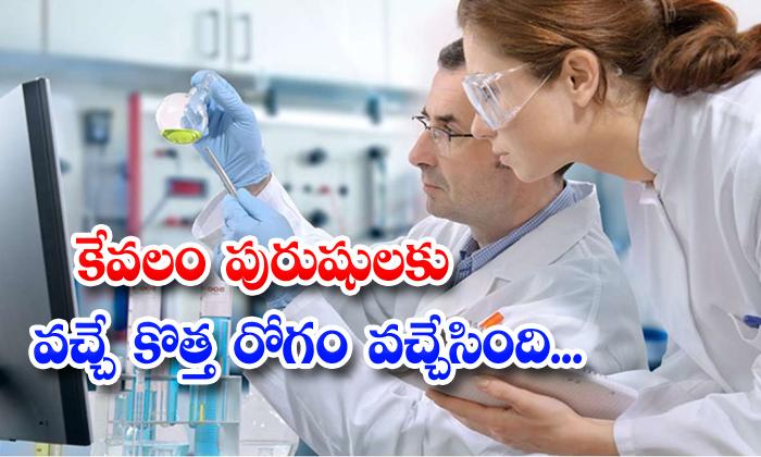 TeluguStop.com - Men Beware A New Disease That Only Affects Men