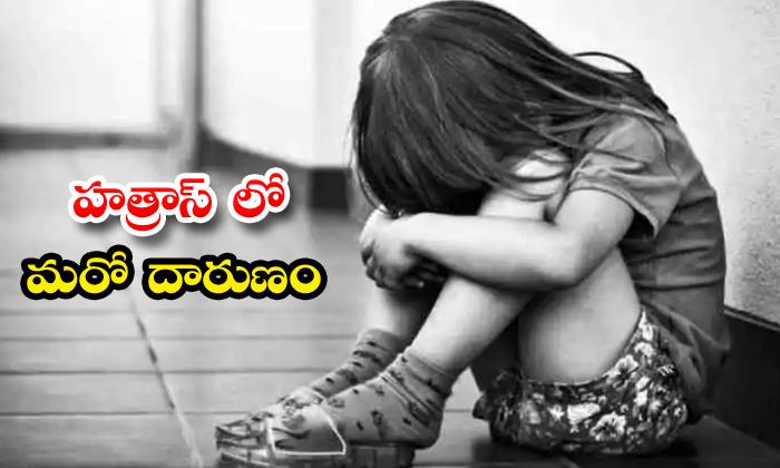 TeluguStop.com - 6years Girl Raped In Hathras