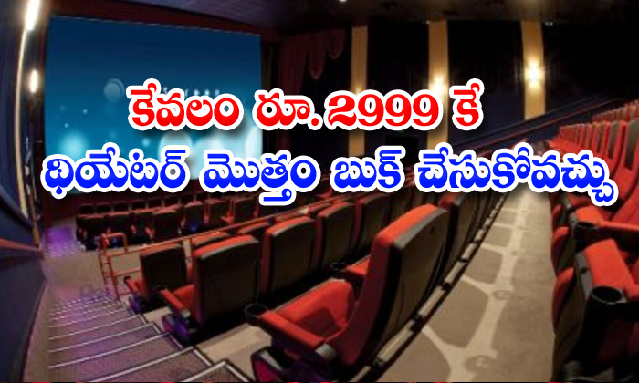 TeluguStop.com - Inox Movies Bumper Offer