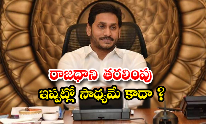 TeluguStop.com - The Move Of Ap Capital To Visakhapatnam Is Likely To Be Delayed