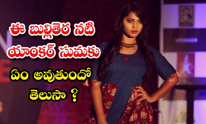 TeluguStop.com - Yashvi Kanakala Rajiv Kanakala Suma Kanakala