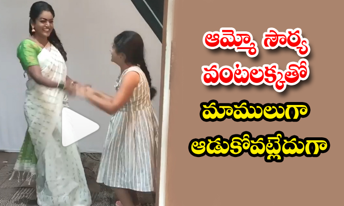 TeluguStop.com - Premi Vishwanath And Baby Krithika Dance Video Viral In Internet
