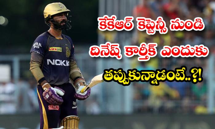 TeluguStop.com - Why Dinesh Karthik Left Kkr Captaincy