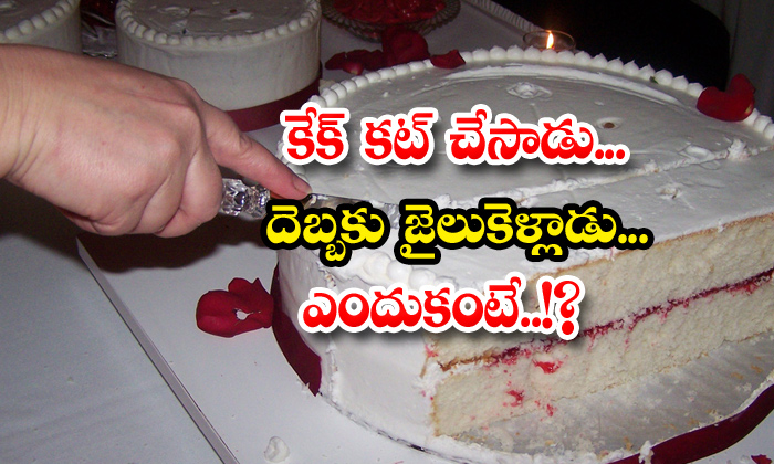 TeluguStop.com - Maharashtra Man Cuts Cake With Sword