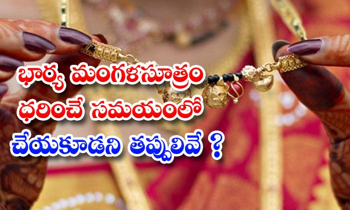 TeluguStop.com - Mangalasutra Problems In Marriage Relation