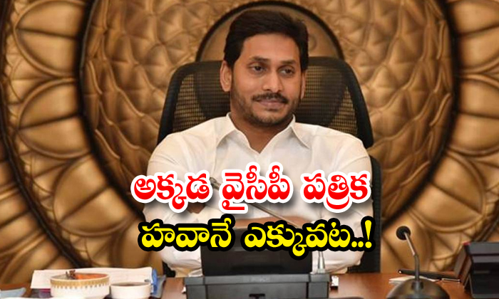 TeluguStop.com - Paper Politics In That Area Ysrcp Supported Paper Upper Hand
