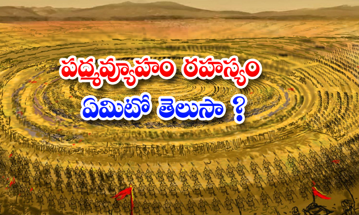 TeluguStop.com - Did You Know About Padhmavyuham History