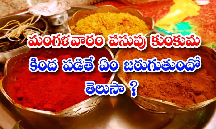 TeluguStop.com - What Will Happens Pasupu And Kumkuma On Floor On Tuesday