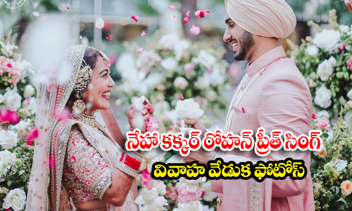 pictures from Neha Kakkar and Rohanpreet Singh's wedding ceremonies-నేహా కక్కర్ ,రోహన్‌ప్రీత్