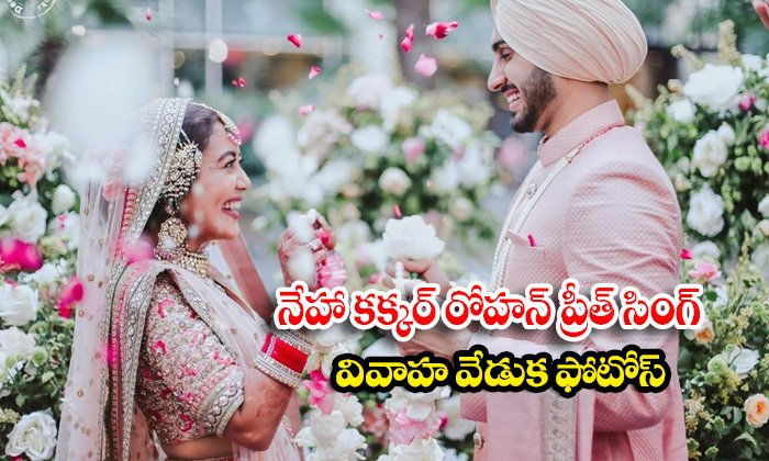 pictures from Neha Kakkar and Rohanpreet Singh's wedding ceremonies-నేహా కక్కర్ ,రోహన్ప్రీత్