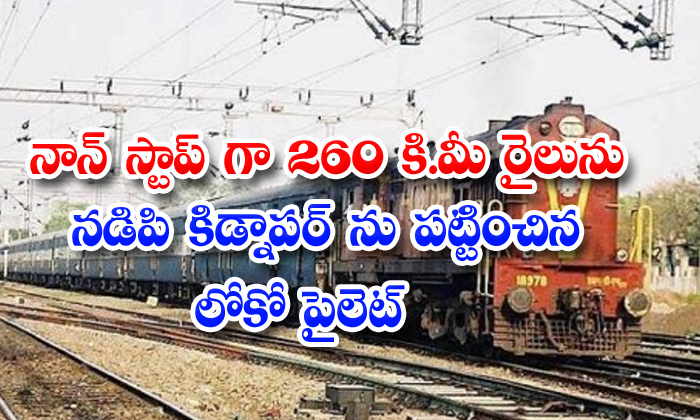 TeluguStop.com - 260 Km As A Non Stop The Loco Pilot Who Drove The Train And Kidnapped The Kidnapper