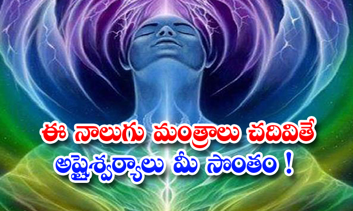 TeluguStop.com - This 4 Mantras Will Gives Good Power To You