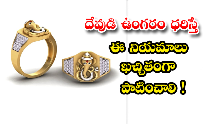 TeluguStop.com - These Rules Must Be Strictly Followed If Wearing A God Ring