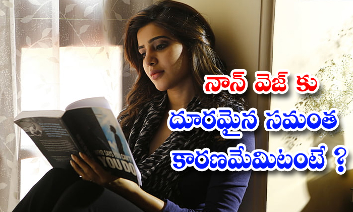 TeluguStop.com - Actress Samantha Forgets Chicken Beacause Of Health