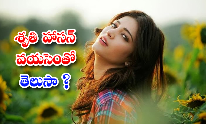 TeluguStop.com - Did You Know Shruthi Hasan Heart Age