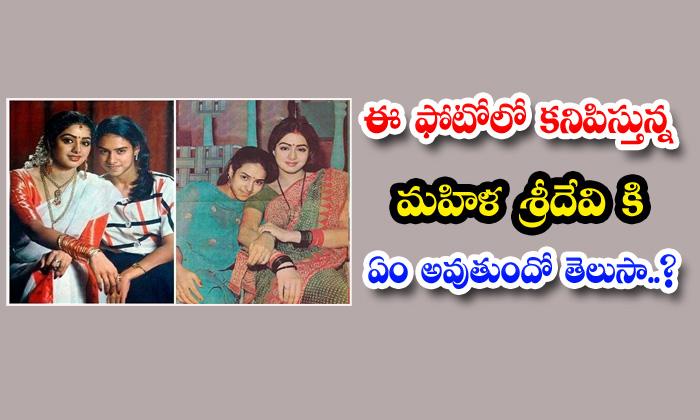 TeluguStop.com - Sridevi Sister Srilatha Unseen Photos