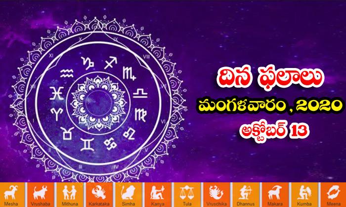 TeluguStop.com - Telugu Daily Astrology Prediction Rasi Phalalu October 13 Tuesday 2020