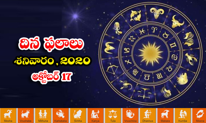 TeluguStop.com - Telugu Daily Astrology Prediction Rasi Phalalu October 17 Saturday 2020
