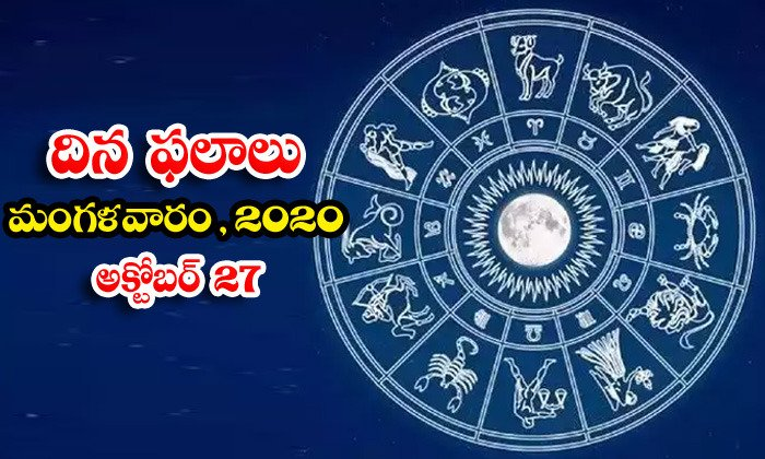 TeluguStop.com - Telugu Daily Astrology Prediction Rasi Phalalu October 27 Tuesday 2020